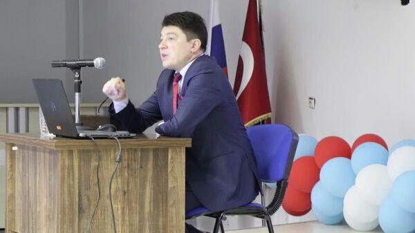 Советник Посольства России в Турции Александр Сотниченко провел лекцию в Российском центре науки и культуры