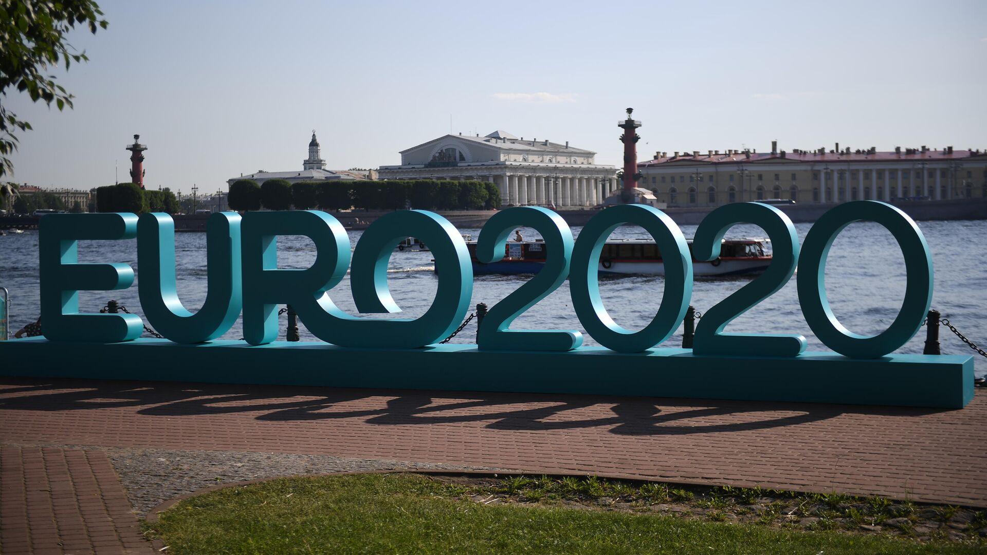 Открытие парка футбола Евро-2020 в Санкт-Петербурге  - РИА Новости, 1920, 08.09.2020