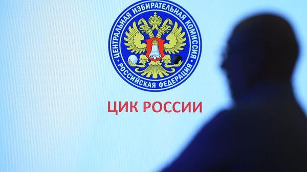 Герб Центральной избирательной комиссии РФ