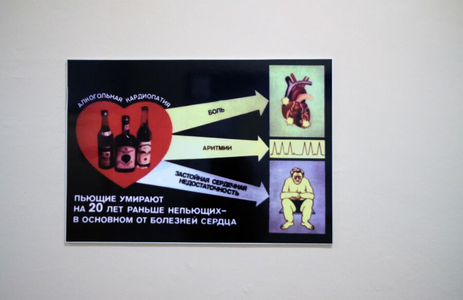 Плакат в пункте  оказания помощи лицам, находящимся в состоянии алкогольного опьянения, Надежда