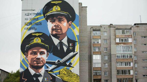 В Сургуте нарисовали граффити в честь пилотов Уральских авиалиний Дамира Юсупова и Георгия Мурзина