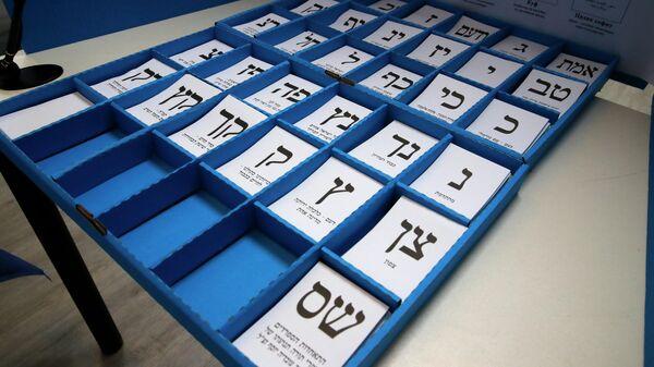 Избирательные бюллетени во время парламентских выборов в Израиле