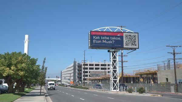 Билборд с обращением к Илону Маску в американском городе Хоторн, Калифорния