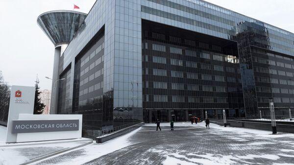Здание правительства Московской области в городе Красногорске Московской области