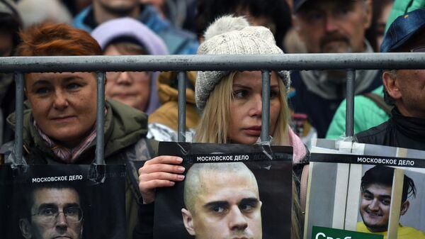 Участники согласованного митинга в поддержку фигурантов московского дела на проспекте Академика Сахарова в Москве
