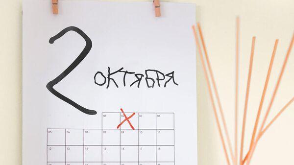 Календарь с использование шрифта, созданного детьми с болезнью ДЦП