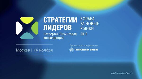 Газпромбанк Лизинг проведет в ноябре IV Лизинговую конференцию