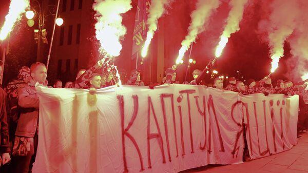 Участники акции ''Нормандский сговор - предательство!'' у здания Администрации президента в Киеве. Активисты выступали против соблюдения Украиной Минских соглашений и принятия формулы Штайнмайера