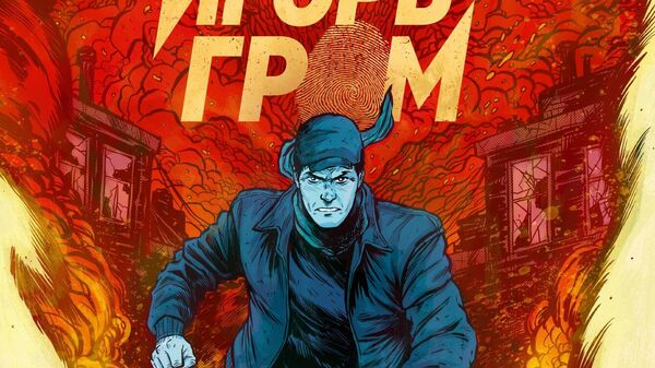Обложка комикса Игорь Гром