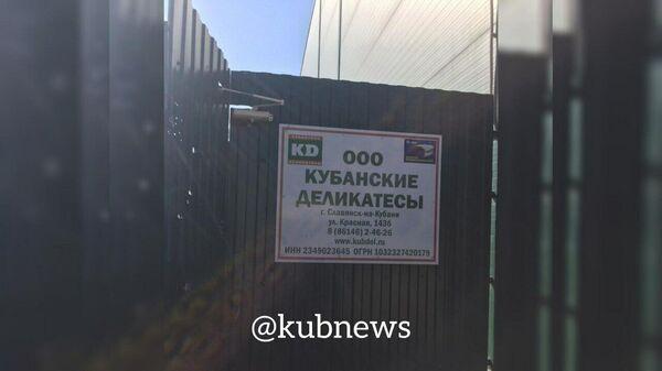 Вход на территорию завода Кубанские деликатесы в Славянске-на-Кубани