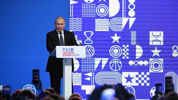 Президент РФ Владимир Путин выступает на пленарном заседании VIII Международного спортивного форума Россия - спортивная держава в Нижнем Новгороде