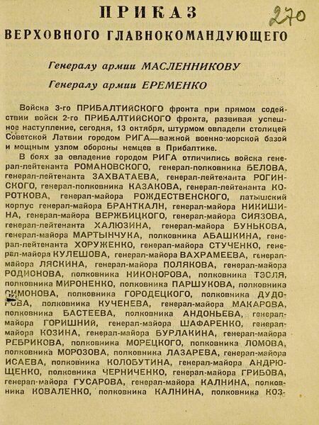 Документ об освобождении Риги