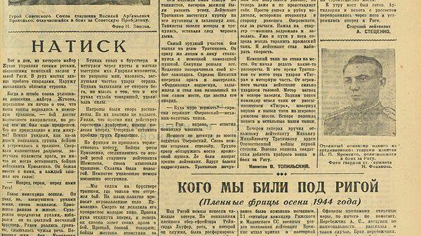 Документ об освобождении Риги 2