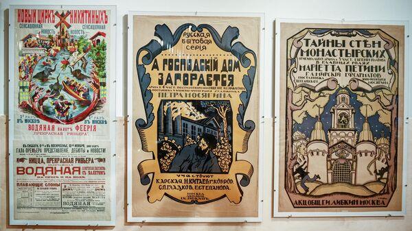 Афиши развлечений на выставке Час потехи в Государственном историческом музее в Москве