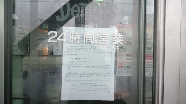 Ресторан Dennys в Токио закрыт из-за тайфуна