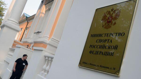У входа в здание министерства спорта РФ на улице Казакова в Москве.