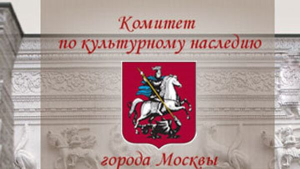 Комитет по культурному наследию Москомнаследие