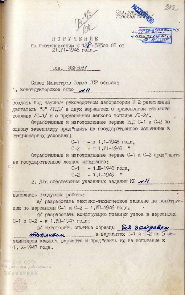 Поручение о создании советской атомной бомбы