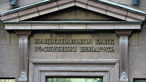 Национальный банк Белоруссии