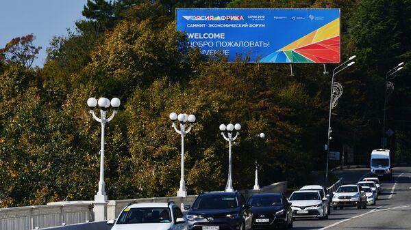 Подготовка к экономическому форуму Россия – Африка