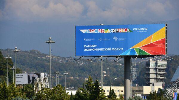 Щит с символикой экономического форума и саммита Россия – Африка на улице Сочи