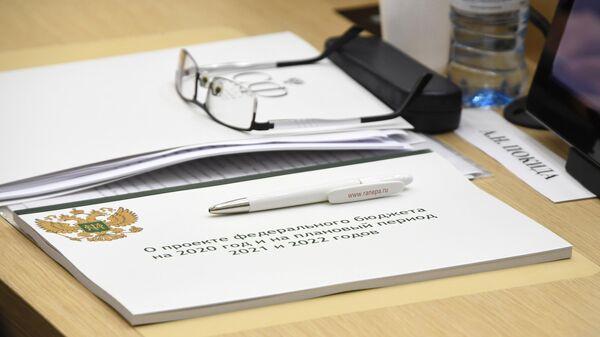 На парламентских слушаниях на тему: О параметрах проекта федерального бюджета на 2020 год и на плановый период 2021 и 2022 годов