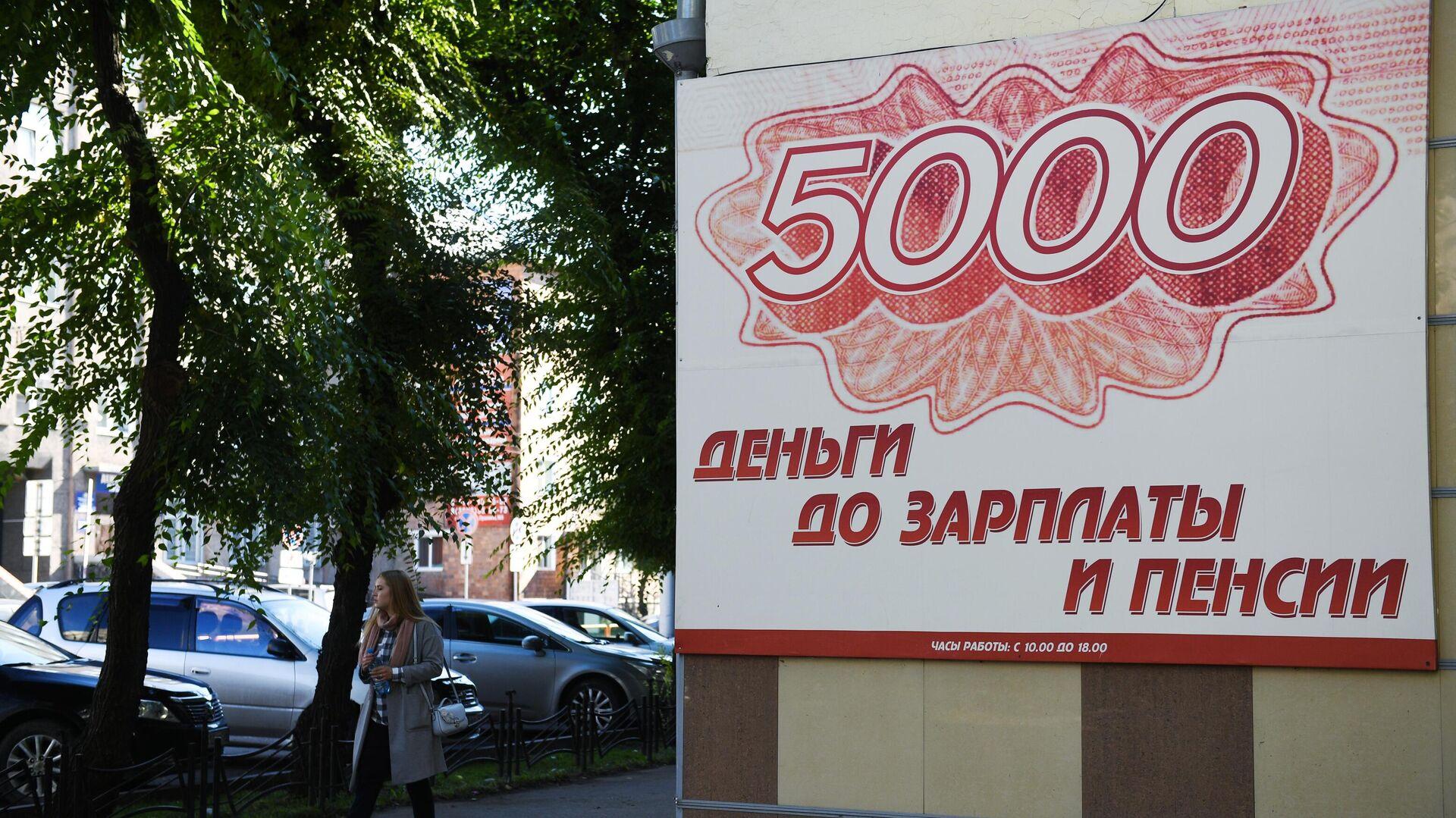 Реклама микрофинансовой организации в Абакане - РИА Новости, 1920, 06.11.2020