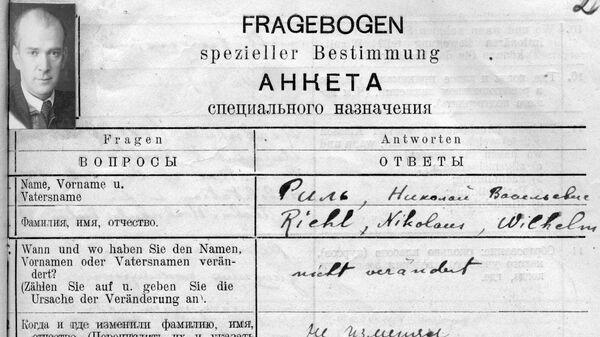 Лист из анкеты специального назначения, заполненной Николаусом Рилем