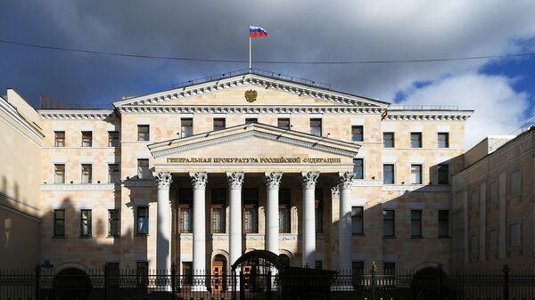 Здание Генеральной прокуратуры Российской Федерации