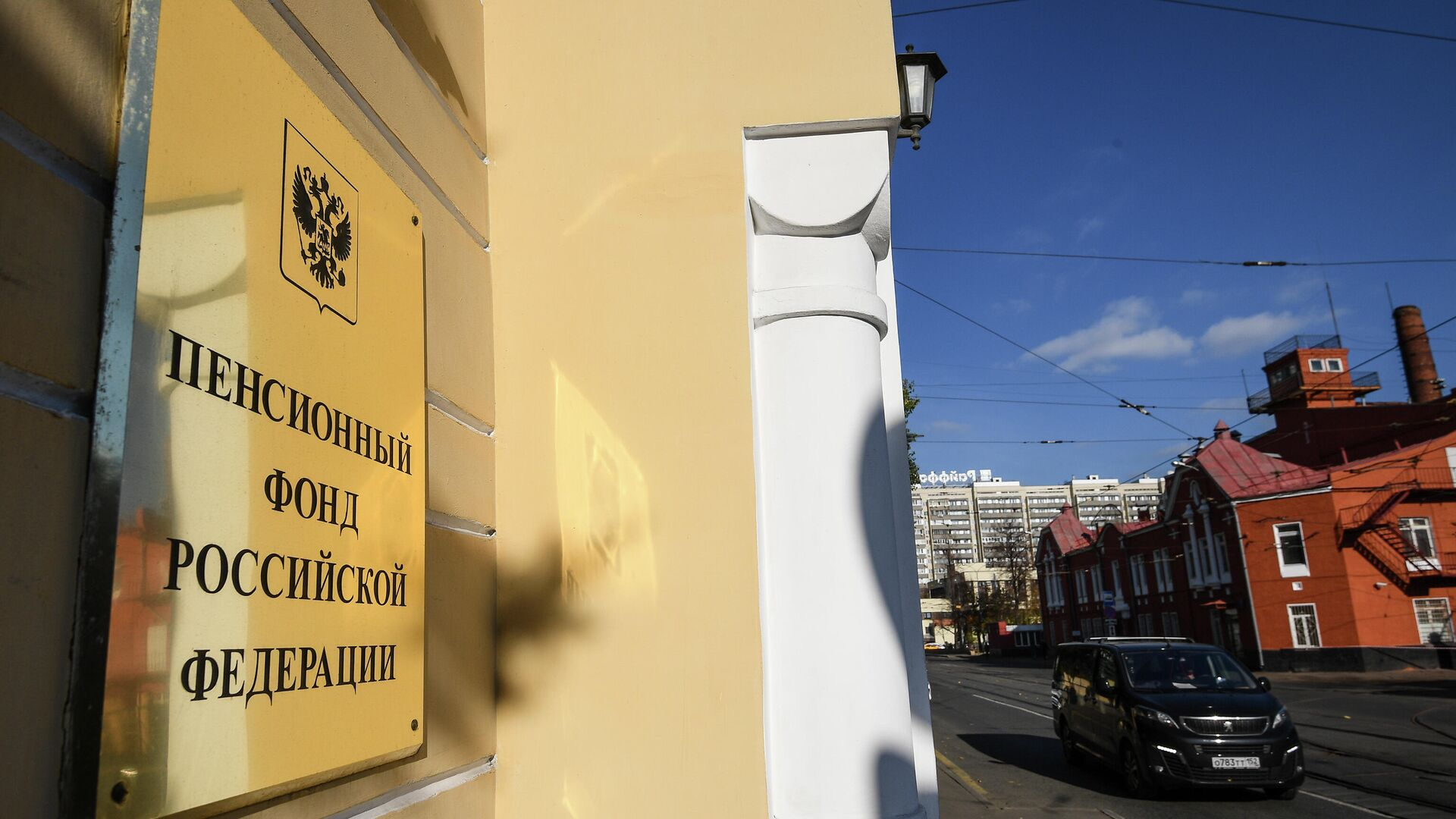 Табличка на здании Пенсионного фонда Российской Федерации - РИА Новости, 1920, 08.12.2020