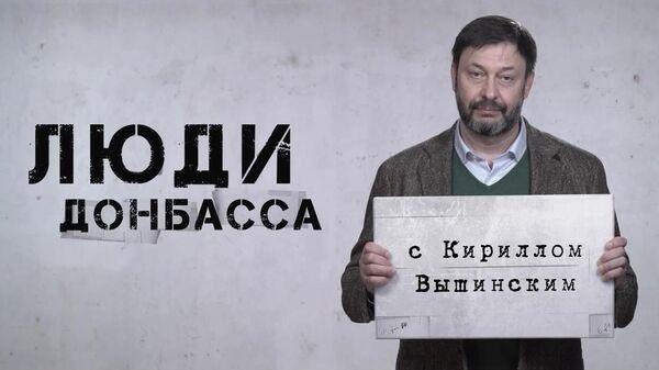 Кадр из документального сериала Люди Донбасса