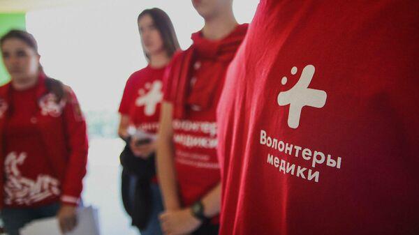 Ведущие специалисты отметили вклад волонтеров в систему здравоохранения