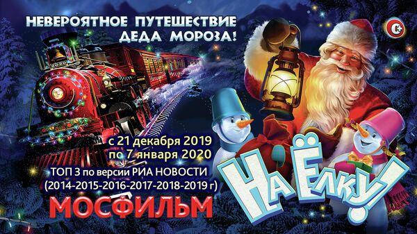 На Мосфильме с 21 декабря стартует новогоднее представление На Елку!