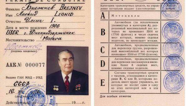 Водительское удостоверение Брежнева