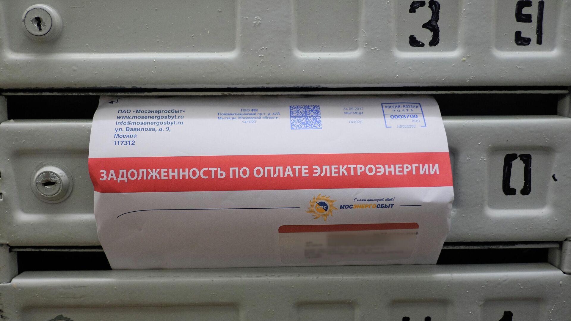 Почтовое извещение о задолженности по оплате электроэнергии - РИА Новости, 1920, 06.11.2019