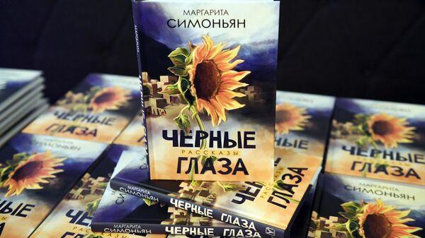 Презентация книги Маргариты Симоньян Черные глаза