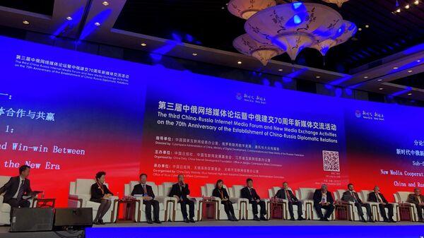 Участники третьего Российско-китайского форума новых медиа в городе Уси. 15 ноября 2019