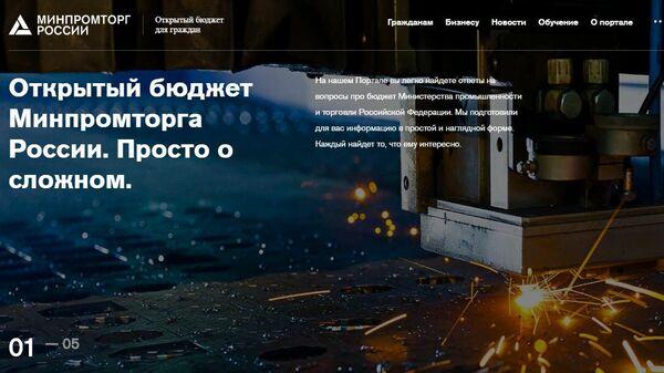 Портал Открытый бюджет Минпромторга