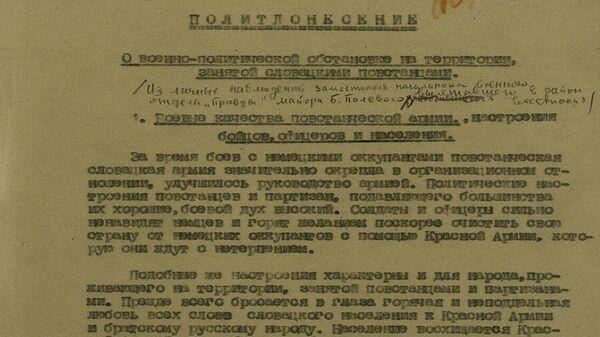 Политдонесение первого Украинского фронта о военно-политической обстановке