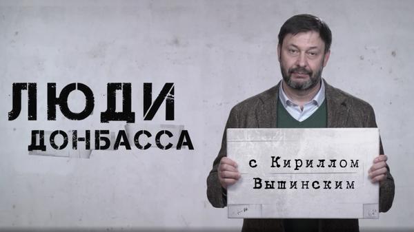 Люди Донбасса. Язык — это то, с чего началась война: Эмиль Фисталь