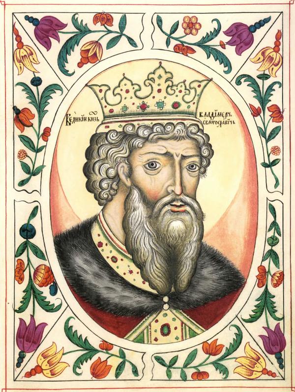 Князь Владимир. Портрет из Царского титулярника XVII века