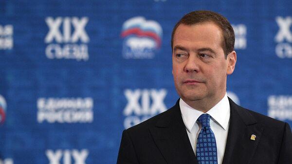 Председатель правительства РФ Дмитрий Медведев на съезде партии Единая Россия