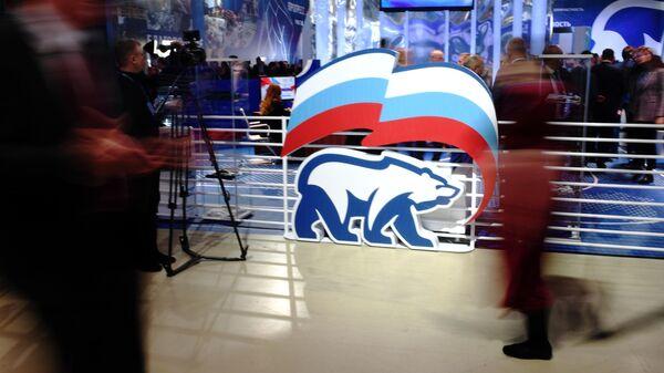 XIX съезд партии Единая Россия