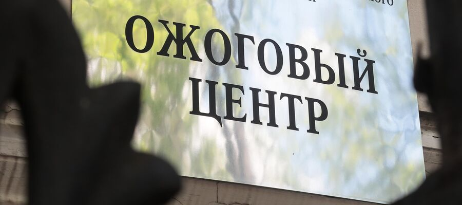 Табличка на здании института хирургии имени А. В. Вишневского