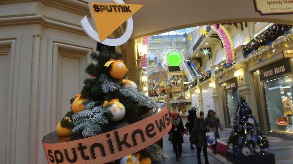 Цифровая елка международного информационного агентства и радио Sputnik в ГУМе