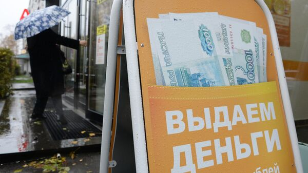 Вывеска о быстрых займах на улице Москвы