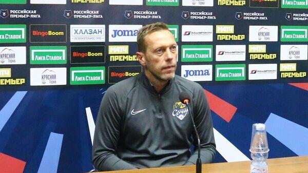 Исполняющий обязанности главного тренера ФК Сочи Роман Березовский