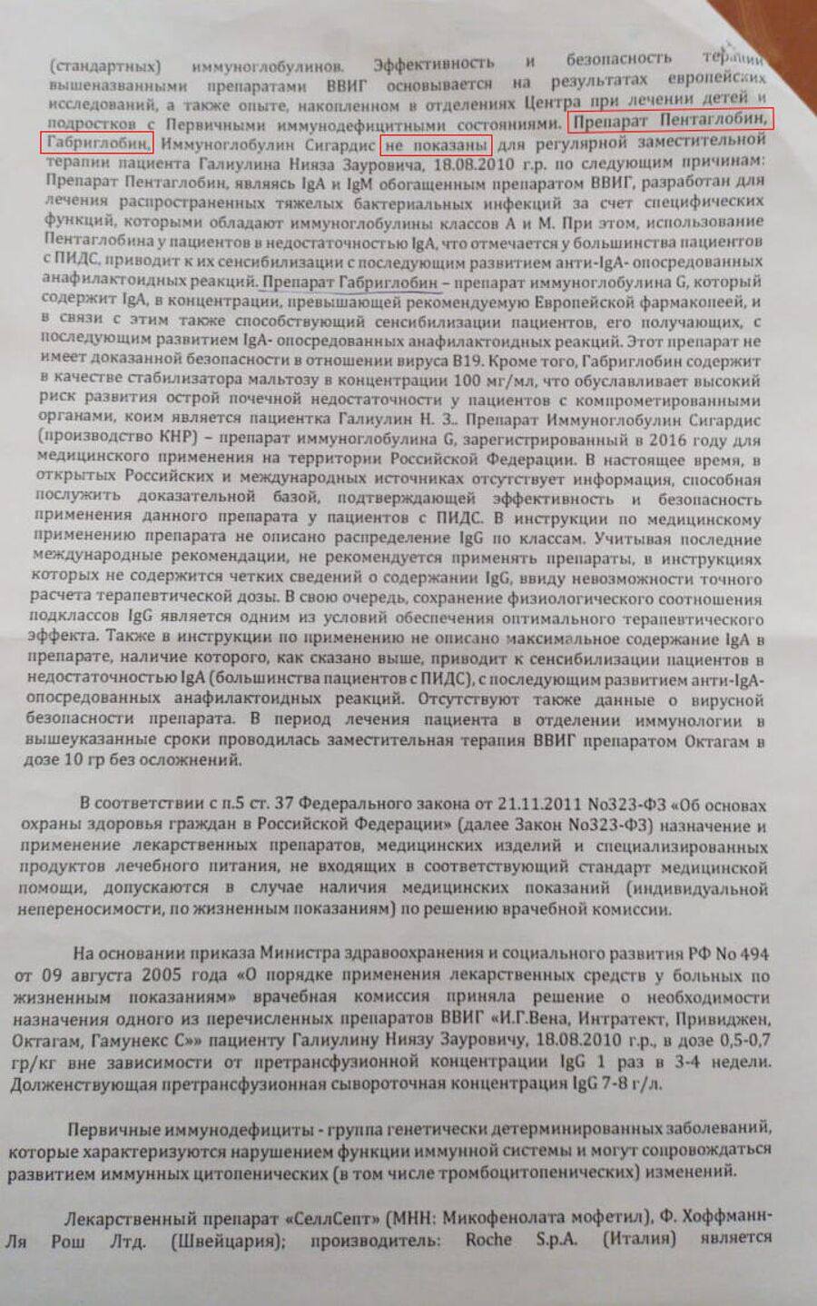 Выписка из цента Рогачева
