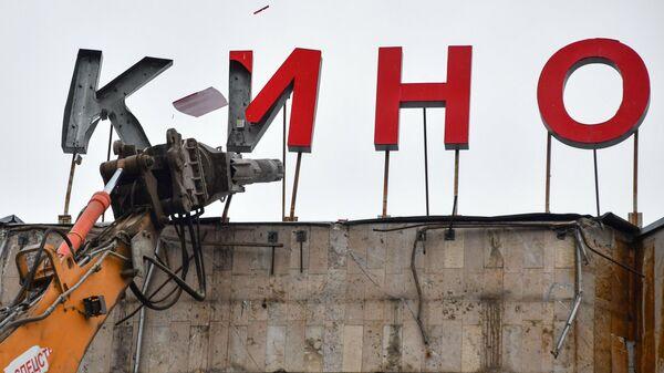 Снос киноцентра Соловей на Красной Пресне в Москве