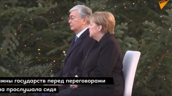 Меркель слушала гимн Казахстана на встрече с Токаевым сидя